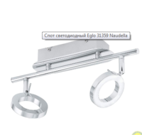 Cветильник  LED Lighting EGLO Naudella 31359 из Германии (170384)